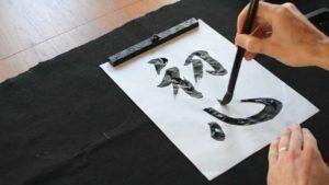 zen kalligrafie mei ran zen dojo amsterdam oost